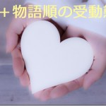 人+物を取る動詞[SVOO]の受動態(受け身の文)